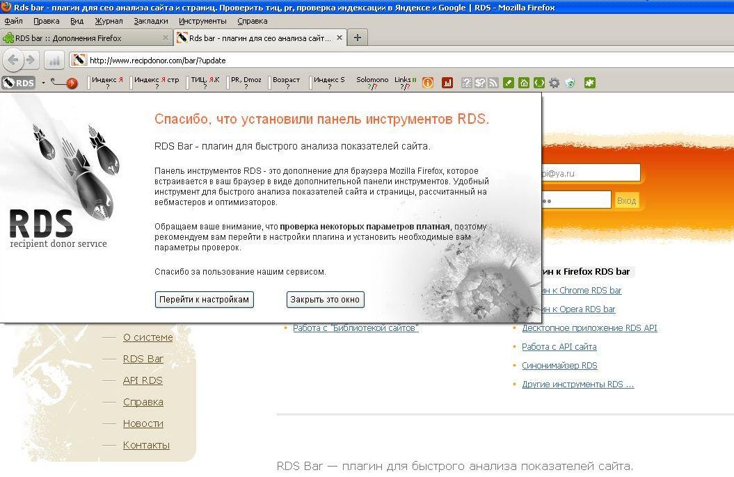RDS Bar — плагин для быстрого анализа показателей сайта